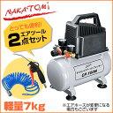 【エア工具2点セット】オイルレス 小型 エアコンプレッサー 100V タンク容量6L (圧力
