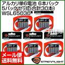 【メール便・送料無料】単六乾電池、ペンライトなどの電池交換に