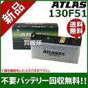 アトラス バッテリー ATLAS 130F51 互換品:115F51 / 150F51 【atlas カーバッテリー 価格】【おしゃれ おすすめ】 CB99 【送料無料】農業機械 トラック用バッテリー