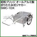 昭和ブリッジ オールアルミ製 折りたたみ式リヤカー SMC-1DX ...