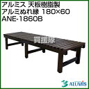 アルミス 天板樹脂製 アルミぬれ縁 180×60 ANE-1860B 【天板樹脂製 アルミ濡れ縁 アル