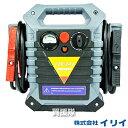 【送料無料】12/24V兼用ジャンプスターター
