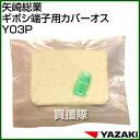 ╠Ё║ъ┴э╢╚ еое▄е╖├╝╗╥═╤еле╨б╝еке╣ Y03P б┌╠Ё║ъ┴э╢╚ YAZAKI еое▄е╖├╝╗╥═╤еле╨б╝еке╣ Y03P ╔Ї╔╩ е╤б╝е─ ╕Є┤╣ ╛├╠╫╔╩ ╩ф╜дб█б┌дкд╖дудь дкд╣д╣дсб█[CB99]