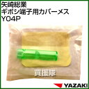 ╠Ё║ъ┴э╢╚ еое▄е╖├╝╗╥═╤еле╨б╝есе╣ Y04P б┌╠Ё║ъ┴э╢╚ YAZAKI еое▄е╖├╝╗╥═╤еле╨б╝есе╣ Y04P ╔Ї╔╩ е╤б╝е─ ╕Є┤╣ ╛├╠╫╔╩ ╩ф╜дб█б┌дкд╖дудь дкд╣д╣дсб█[CB99]
