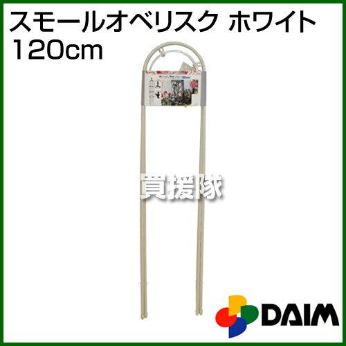 第一ビニール スモールオベリスク ホワイト 120cm