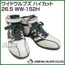 おたふく手袋 ワイドウルブズ ハイカット 26.5 WW-152H [サイズ:26.5cm] 【安全靴 セーフティスニー...