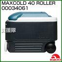イグルー キャスター付き クーラーボックス マックスコールド 40(約37L) ROLLER【保冷 釣り キャンプ用品 バーベキュー ピクニック アウトドア キャンプ 00034061 igloo】 CB99 【IG-MAXCOLD】