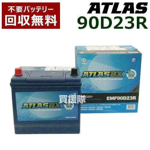 アトラス 充電制御車用 バッテリー[ATLASBX] EMF 90D23R-AT 密閉型 [互換品:55D23R / 65D23R / 70D23R / 75D23R / 80D23R]【atlas カーバッテリー 価格】【おしゃれ おすすめ】 [CB99]