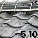 屋根瓦飛散防止用ネット[24畳...