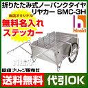 昭和ブリッジ製 アルミ製 リヤカー [折りたたみ式/ノーパンク...
