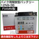 FIAMM バイク用開放型(液別) バッテリー 12N9-3B 【バイク バッテリー 開放式 12N9-3B】【おしゃれ おすすめ】[CB99]