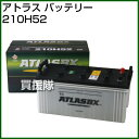 アトラス バッテリー[ATLAS] 210H52 【atlas カーバッテリー 価格】【おしゃれ おすすめ】 [CB99]