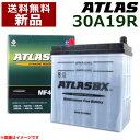 アトラス バッテリー ATLAS 30A19R 【atlas カーバッテリー 価格】【おしゃれ おすすめ】 CB99