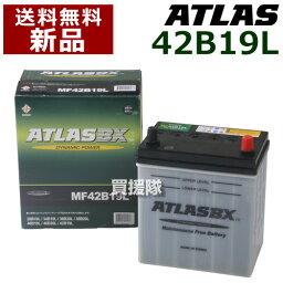 アトラス バッテリー[ATLAS] 42B19L [互換品___28B19L / 34B19L / 36B19L / 38B19L / 40B19L / 40B20L]【atlas カーバッテリー 価格】【おしゃれ おすすめ】 [CB99]