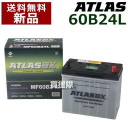 アトラス バッテリー[ATLAS] 60B24L [互換品___46B24L / 50B24L / 55B24L / 58B24L / 60B24L]【atlas カーバッテリー 価格】【おしゃれ おすすめ】 [CB99]