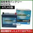 アトラス バッテリー[ATLASBX] EMF 90D23L-AT 密閉型【atlas カーバッテリー 価格】【おしゃれ おすすめ】 [CB99]