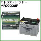 アトラス バッテリー[ATLAS] 90D26R 【atlas カーバッテリー 価格】【おしゃれ おすすめ】 [CB99]
