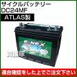 アトラス ディープサイクルバッテリー DC24MF 【atlas サイクルバッテリー E-NEX 価格 DC24MF】【おしゃれ おすすめ】[CB99]