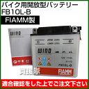 FIAMM バイク用開放型(液別) バッテリー FB10L-B 【バイク バッテリー 開放式 FB10L-B】【おしゃれ おすすめ】[CB99]