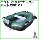 ドッペルギャンガー アウトドアバスフローターボート DFB101【おしゃれ おすすめ】 [CB99]