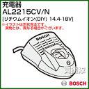 BOSCH 充電器 AL2215CV/N 【ボッシュ 工具 電動工具 DIY ツール 工具】【おしゃれ おすすめ】[CB99]