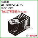 BOSCH 充電器 AL60DV2425 [7.2V-24V] 【ボッシュ 工具 電動工具 DIY ツール 工具】【おしゃれ おすすめ】[CB99]