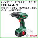 BOSCH バッテリードライバードリル PSR 14.4 /N [鉄工:10mmφ][木工:20mmφ][ネジ締め:6mmφ] 【ボッシュ 工具 電動工具 DIY ツール 工具】【おしゃれ おすすめ】[CB99]
