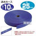 クラレプラスチックス 送水ホース1インチ 25mm×10m【おしゃれ おすすめ】 [CB99]