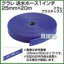 クラレプラスチックス 送水ホース1インチ 25mm×20m【おしゃれ おすすめ】 [CB99]
