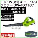 greenworks GT20Vコードレス 充電ブロワー GW-400107[充電器・バッテリー付き]【greenworks グリーンワークス ブロワー ブロアー ブロワ ブロア ...