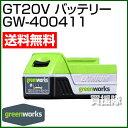 greenworks GT20V専用バッテリー GW-400411【greenworks グリーンワークス ブロワー ヘッジトリマー チェンソー 工具 diy バッテリー 交換用 送料無料 送料込】【おしゃれ おすすめ】 [CB99]