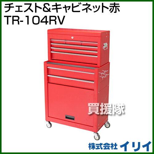 イリイチェスト&キャビネット赤TR-104RV【T104工具収納ツールキ... 104RV 【T