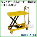 イリイ リフトテーブルカート 150kg TR-180TC 【T180 リフト テーブル カート 台車 運搬】【おしゃれ おすすめ】 CB99