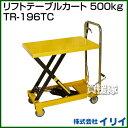 イリイ リフトテーブルカート 500kg TR-196TC 【T196 リフト テーブル カート 台車 運搬】【おしゃれ おすすめ】 CB99