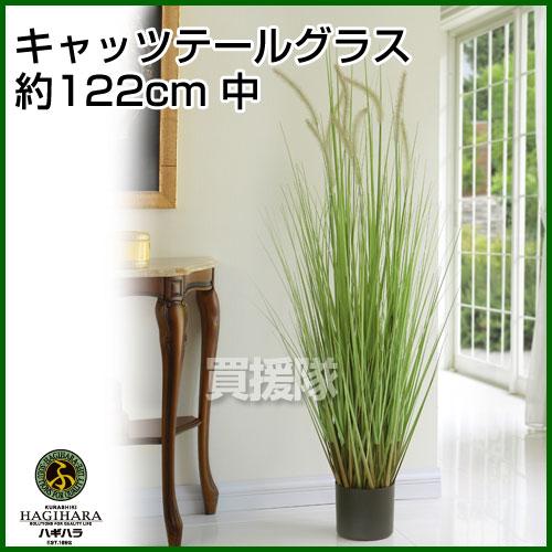 キャッツテールグラス(人工植物) 約122cm...の紹介画像2