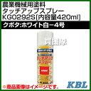 KBL ���ȵ����������� ���å����åץ��ץ졼 KG0292S [���ܥ����ۥ磻����-4��][������420ml] ������ ���ץ졼 ���顼���ץ졼 ��å������ץ졼 ���� ���ȵ���...