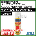 KBL ���ȵ����������� ���å����åץ��ץ졼 KG0297S 12�ܥ��å� [���ޡ����ץ쥤��С�M2][������420ml] ������ ���ץ졼 ���顼���ץ졼 ��å�������...
