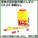 向井工業 背負式肥料散布機さんすけ OA-24 [タンク容量:24L][車輪:車輪なし] 【肥料