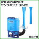 向井工業 背負式肥料散布機サンプキング SK-23 [タンク容量:23L] 【肥料 散布機 背負