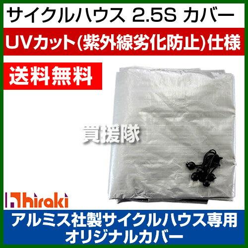 自転車の 自転車 保管 カバー : ... カバー 【UVカット 紫外線劣化