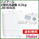 ハイアール 2層式洗濯機 4.0kg JW-W40E(W) ホワイト 【Haier 送料無料 洗濯機 ハイアール 大容量 ...