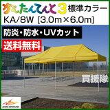 かんたんてんと3 標準カラー KA/8W [3.0m×6.0m]【さくらコーポレーション かんたんテント イベント サッカー テント ワンタッチテント タープ アウトドア キャンプ