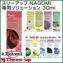 スリーアップ NAGOMI(なごみ) 専用ソリューション 3...