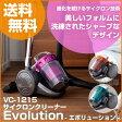 サイクロン掃除機 エボリューション VC-1215 【一人暮らし サイクロン式 大掃除 Evolution スタイリッシュ クリーナー 掃除 掃除機 プレゼント 贈り物 ランキング スリーアップ】【おしゃれ おすすめ】[CB99]