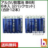 ヒラキ アルカリ乾電池 単6形 6本入 [2パックセット] (合計12本) 【AAAA LR8D425 単6電池 単6形乾電池 単6 電池 単六形電池 単6型電池 アルカリ電池 ペンライト交換 電池 電源 消耗品 スタイラスペン タッチペン タブレットペン 交換】【おしゃれ おすすめ】 [CB99]