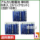 ヒラキ アルカリ乾電池 単6形 6本入 [3パックセット] (合計18本) 【AAAA LR8D425 単6電池 単6形乾電池 単6 電池 単六形電池 単6型電池 アルカリ電池 ペンライト交換 電池 電源 消耗品 スタイラスペン タッチペン タブレットペン 交換】【おしゃれ おすすめ】 [CB99]