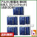 ヒラキ アルカリ乾電池 単6形 6本入 [5パックセット] (合計30本) 【AAAA LR8D425 単6形乾電池 単6 電池 単六 乾電池 単六形電池 単6...