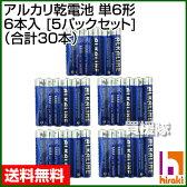 ヒラキ アルカリ乾電池 単6形 6本入 [5パックセット] (合計30本) 【AAAA LR8D425 単6形乾電池 単6 電池 単六 乾電池 単六形電池 単6型電池 アルカリ電池 ペンライト交換 電池 電源 消耗品 スタイラスペン タッチペン タブレットペン 交換】【おしゃれ おすすめ】 [CB99]