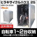 物置 屋外 自転車 収納 倉庫 2S HRK-CH-20SA...
