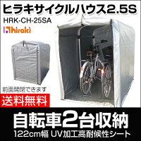 サイクルハウス2.5S型(0.65坪)